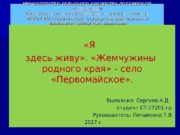 МИНИСТЕРСТВО СЕЛЬСКОГО ХОЗЯЙСТВА РОССИЙСКОЙ ФЕДЕРАЦИИ Краснокутский зооветеринарный техникум