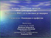 Конкурс студенческих проектов    «Навстречу профессии»