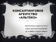 Презентация Консалтинговое агентство «Альтеко»
