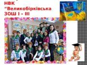 """Конституція 7 – А класу НВК """"Великобірківська ЗОШ"""