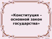 «Конституция – основной закон государства» Яненко Е.