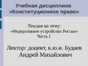 Учебная дисциплина  «Конституционное право» Лекция на тему: