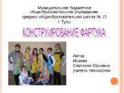 Автор:  Исаева Светлана Юрьевна учитель технологии Муниципальное