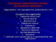Конструкции, характеристики и методы регулирования гидротурбин Гидротурбина –