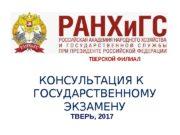 КОНСУЛЬТАЦИЯ К ГОСУДАРСТВЕННОМУ ЭКЗАМЕНУ ТВЕРСКОЙ ФИЛИАЛ ТВЕРЬ, 2017