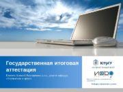 Институт открытого и дистанционного образования Кафедра управления и