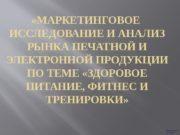«МАРКЕТИНГОВОЕ  ИССЛЕДОВАНИЕ И АНАЛИЗ РЫНКА ПЕЧАТНОЙ