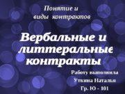 Понятие и виды контрактов Работу выполнила Уткина Наталья