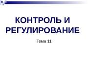 Презентация kontrol i regulirovanie