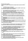 Контрольные вопросы к экзамену по дисциплине «Сети ЭВМ