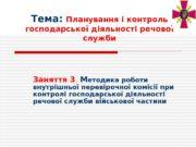Тема:  Планування і контроль господарської діяльності речової