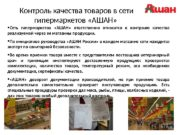 Контроль качества товаров в сети гипермаркетов «АШАН»