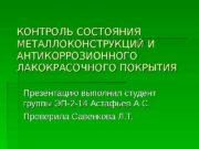 КОНТРОЛЬ СОСТОЯНИЯ МЕТАЛЛОКОНСТРУКЦИЙ И АНТИКОРРОЗИОННОГО ЛАКОКРАСОЧНОГО ПОКРЫТИЯ Презентацию