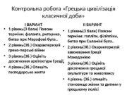 Контрольна робота «Грецька цивілізація класичної доби» І ВАРІАНТ