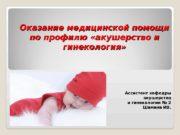 Оказание медицинской помощи по профилю «акушерство и гинекология»