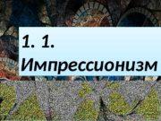 1. 1.  Импрессионизм 010203 040506070809  Эдуард