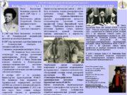 С марта 1959 по май 1963 года Раиса