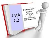 Презентация Копия ГИА С2 Сочинение о роли абзаца