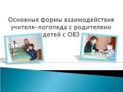 Презентация Копия Л.А. презентация