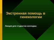 Презентация Копия Острый живот в гинекологии