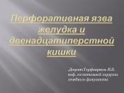 Презентация Копия Перфоративная язва . Горфинкель И.В.