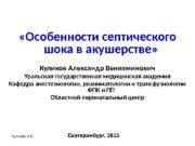 Куликов А. В.  «Особенности септического шока в