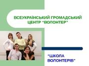 Презентация Копия Школа волонтёров new
