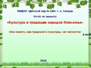 МБДОУ «Детский сад № 194» г. о. Самара