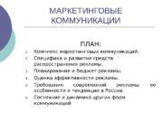 МАРКЕТИНГОВЫЕ КОММУНИКАЦИИ ПЛАН: 1. Комплекс маркетинговых коммуникаций. 2.