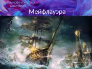 Мейфлауэра  ТАТАРНИКОВА И ХЛОПКО АНАСТАСИЯ