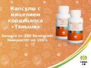 Капсулы с мицелием кордицепса  «Тяньши» Защита от