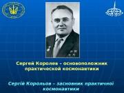 Сергей Королев – основоположник практической космонавтики Сергій Корольов