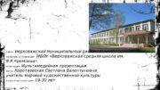 район:  Верховажский муниципальный район название организации: