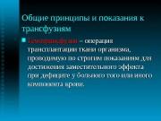 Презентация коррекция анемич синдрома-new
