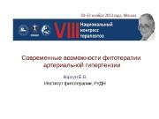 Презентация Корсун Современные возможности фитотерапии АГ