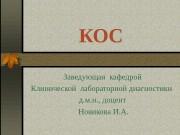 КОС Заведующая кафедрой Клинической лабораторной диагностики  д.