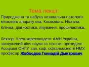 Презентация Kosookist