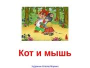 Кот и мышь Художник Клеопа Марина  В