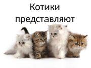 Котики представляют  Йогурт* * питательный кисломолочные продукт,