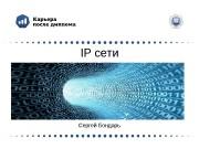 IP сети Сергей Бондарь  О докладчике