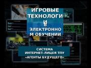 Презентация КПК Агенты Будущего Май