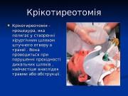 Презентация Крікотиреотомія