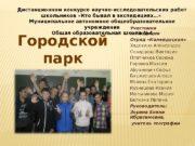 Участники  экспедиции Отряд «Калейдоскоп» Ходехина Александра Скворцова