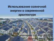 Использование солнечной энергии в современной архитектуре Крапивина Кристина
