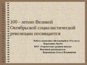 100 — летию Великой Октябрьской социалистической революции посвящается