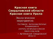 Экологическое мероприятие. Красная книга Свердловской области Красная книга