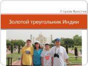 Глухов Ярослав Золотой треугольник Индии  Цели путешествия