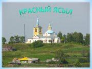 *  Плакетка «Герб пермского края»  Иван