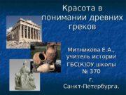 Красота в понимании древних греков Митникова Е. А.