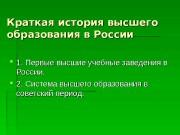 Презентация Краткая история и современное состояние высшего образования в